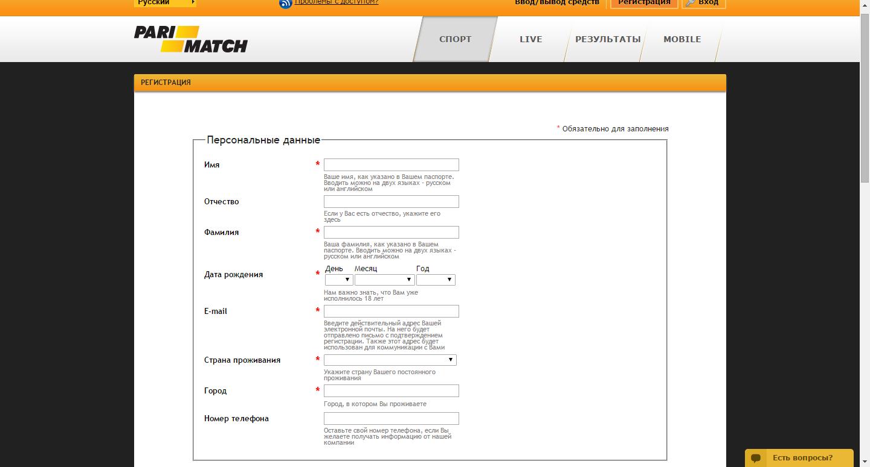 Париматч регистрация на сайте